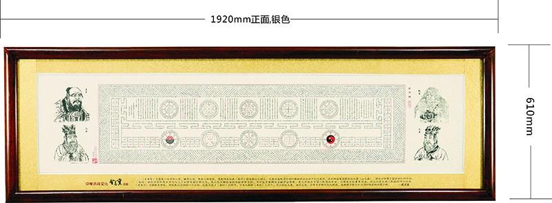 传世经典一|牌匾(玄关挂件)-肇庆市鼎湖华夏文化传播有限公司