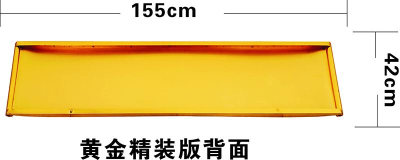 黄金精装版订造时间需30天|牌匾(玄关挂件)-肇庆市鼎湖华夏文化传播有限公司