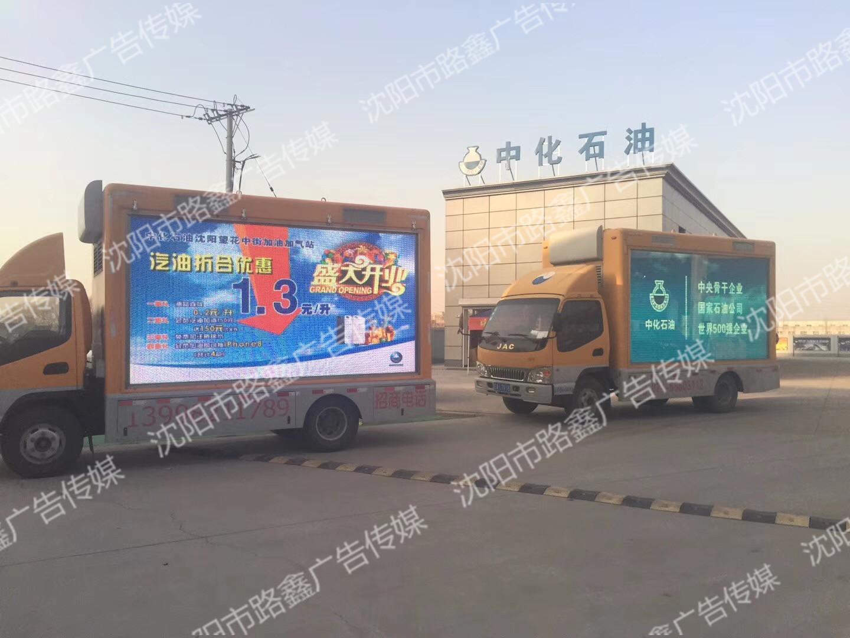 沈陽led廣告車出租
