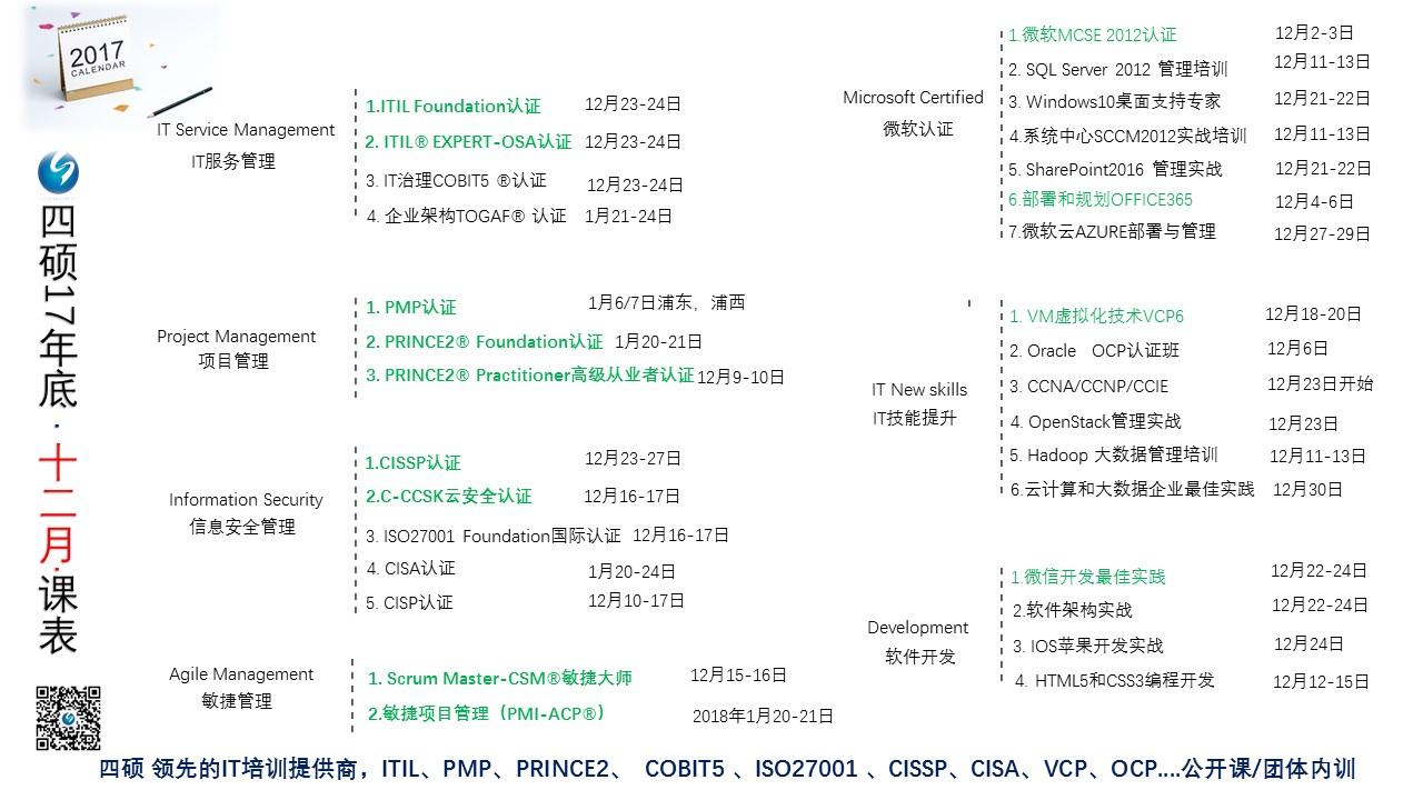 12月课表.jpg