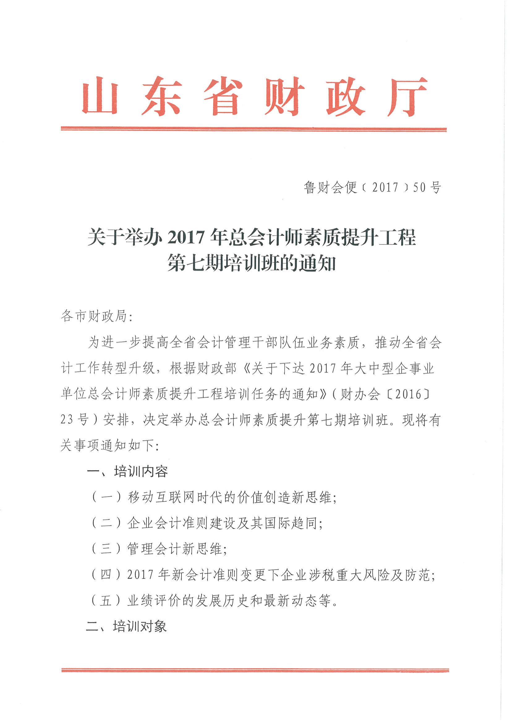 关于举办2017年总会计师素质提升工程第七期培训班的通知_3.png