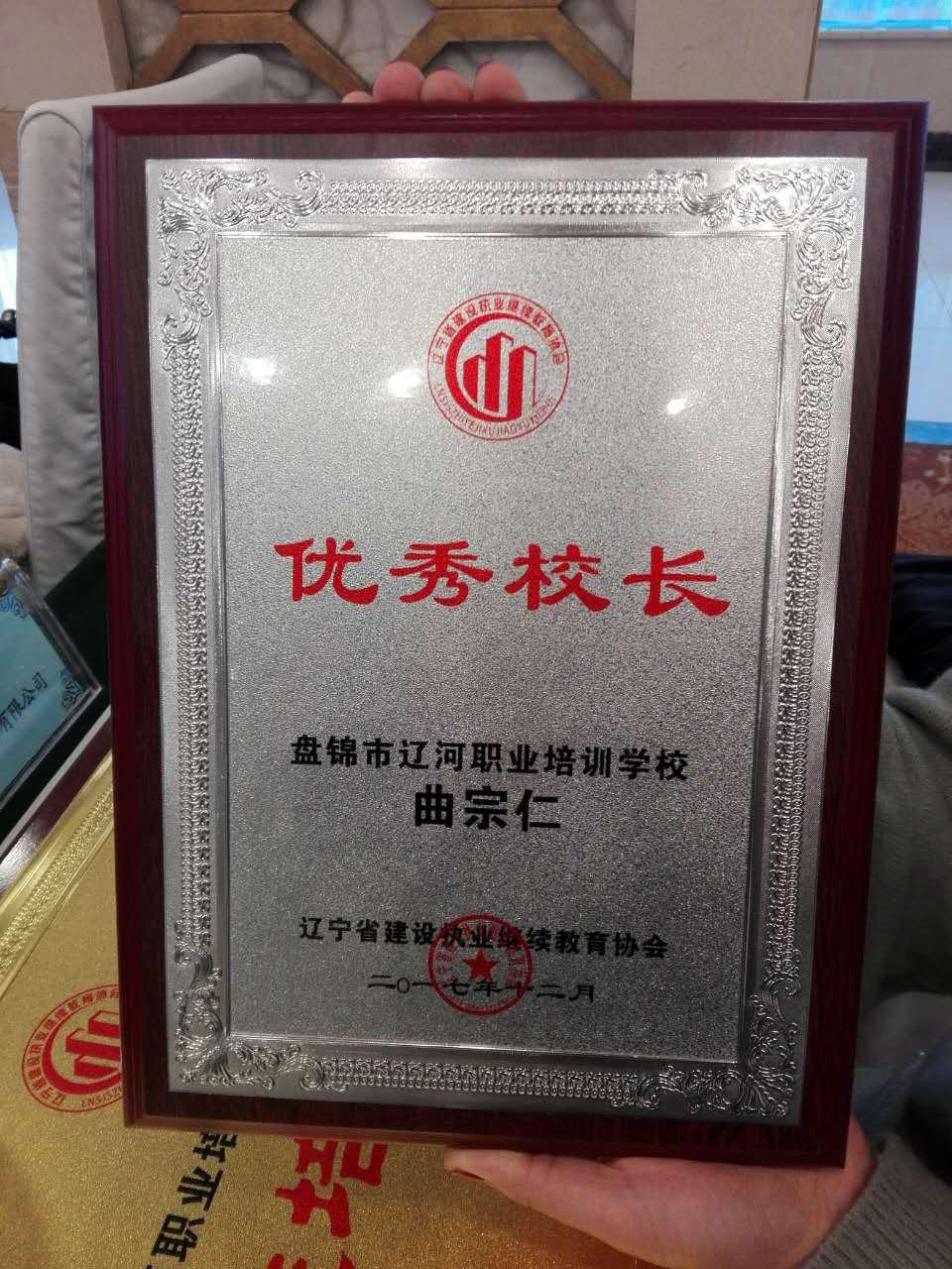 庆祝我校被评为先进培训机构,曲校长被评为优秀校长 学校新闻-盘锦辽河职业培训学校