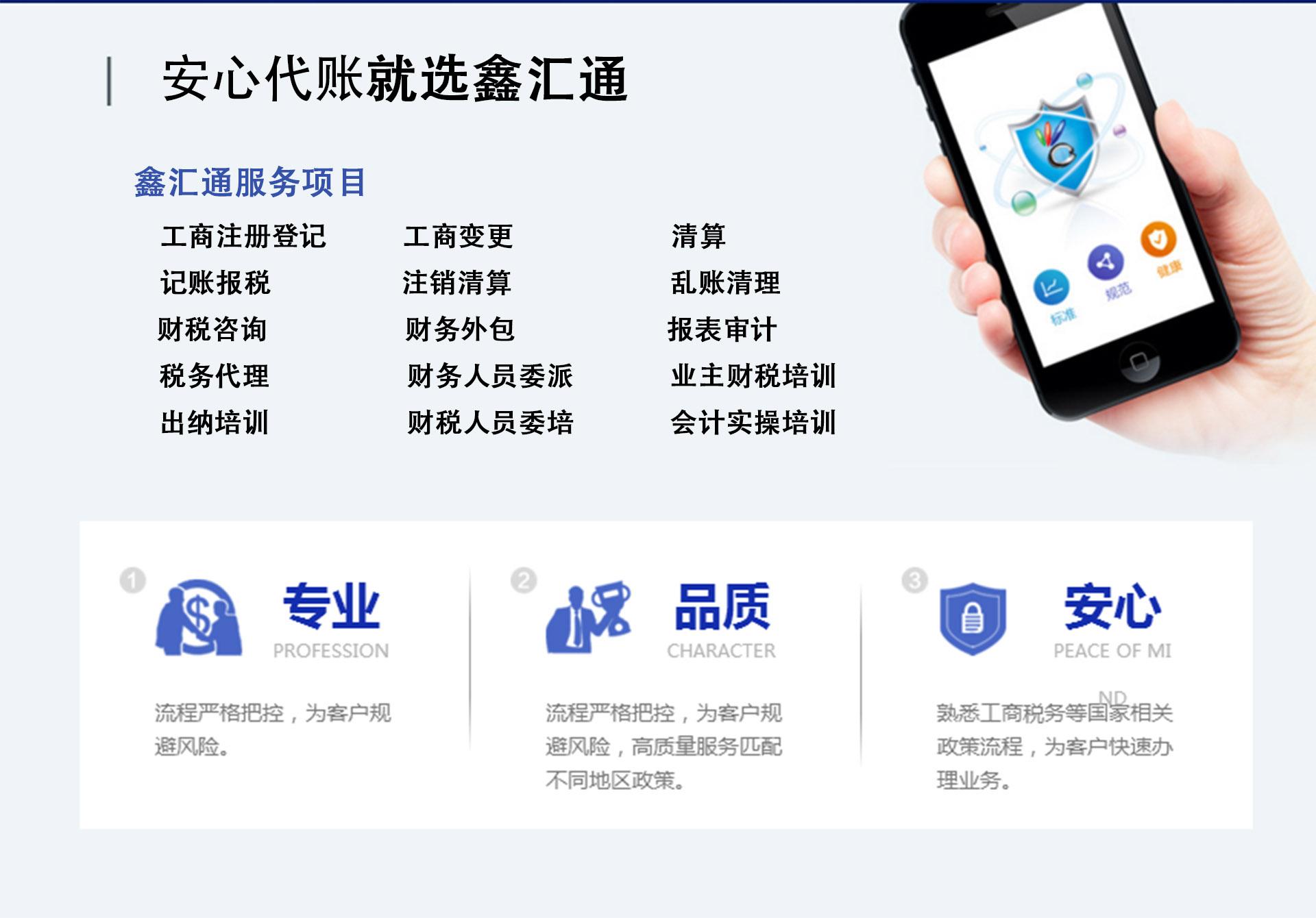記賬報稅|單頁-銀川鑫匯通代理記賬有限公司