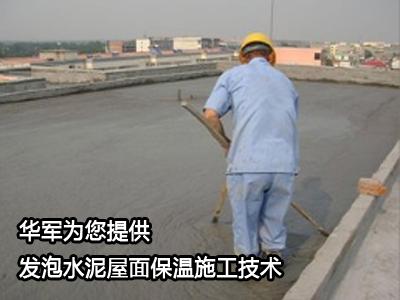 发泡水泥|发泡水泥-甘肃华军建筑材料有限责任公司