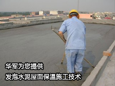 发泡混凝土|发泡水泥-甘肃华军建筑材料有限责任公司