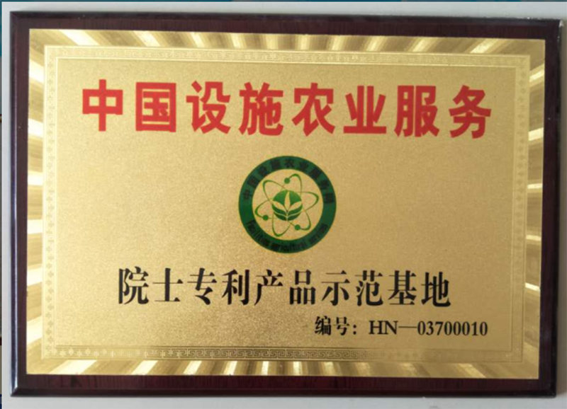 中国设施农业服务.png