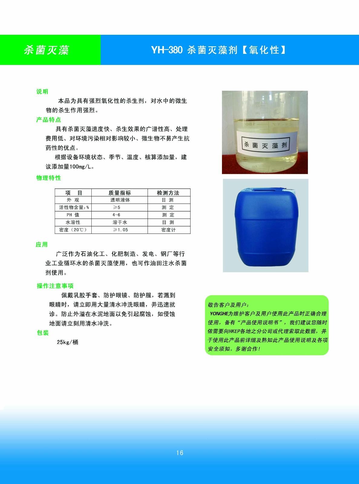16  YH-380 氧化性杀菌灭藻剂.jpg
