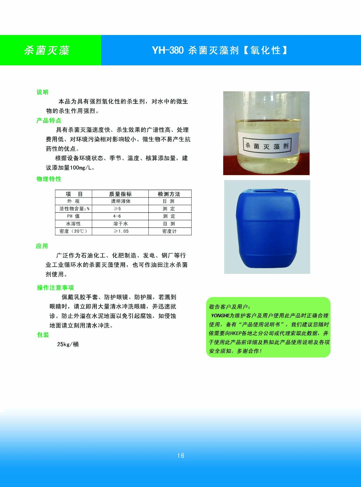 16  YH-380 氧化性殺菌滅藻劑.jpg