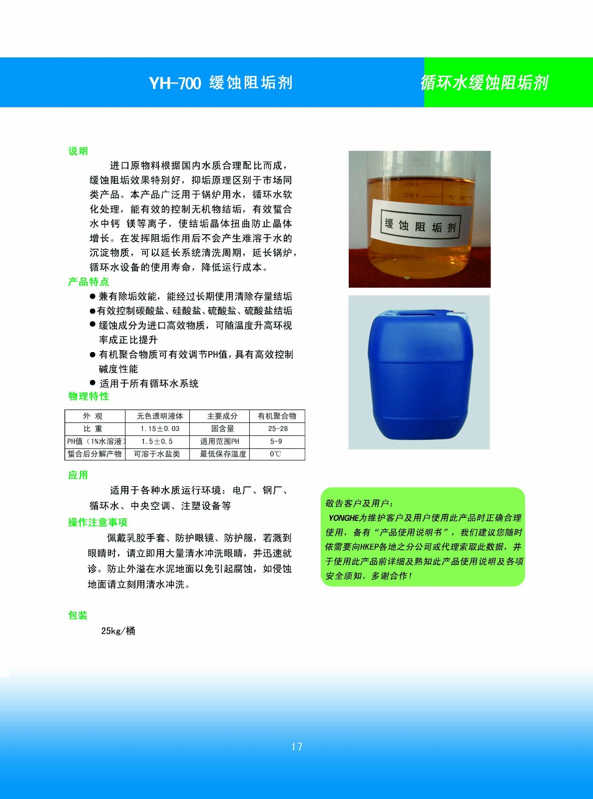 17 YH-700 缓蚀阻垢剂.jpg