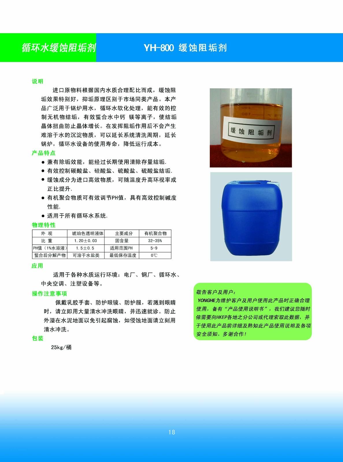 18  YH-800 緩蝕阻垢劑.jpg