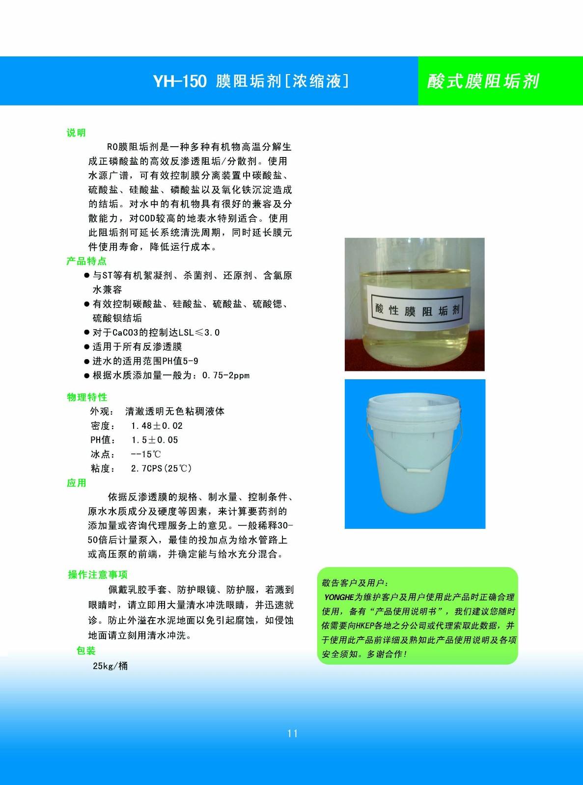 11 YH-150 酸式膜阻垢剂浓缩液.jpg