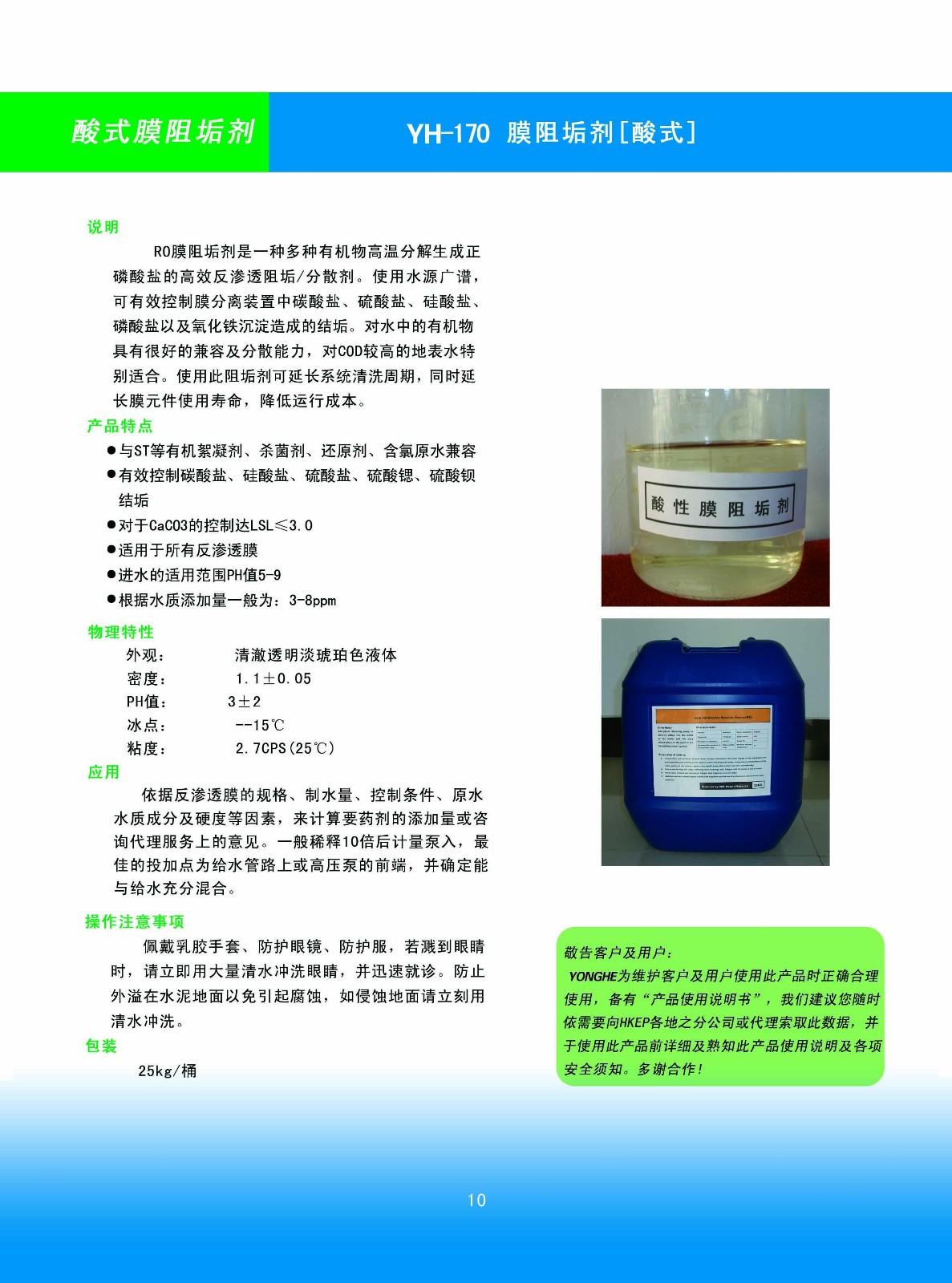 10 YH-170 酸式膜阻垢剂标准液.jpg