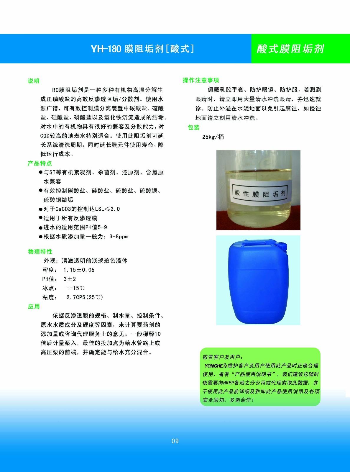 09 YH-180 酸式膜阻垢剂标准液.jpg