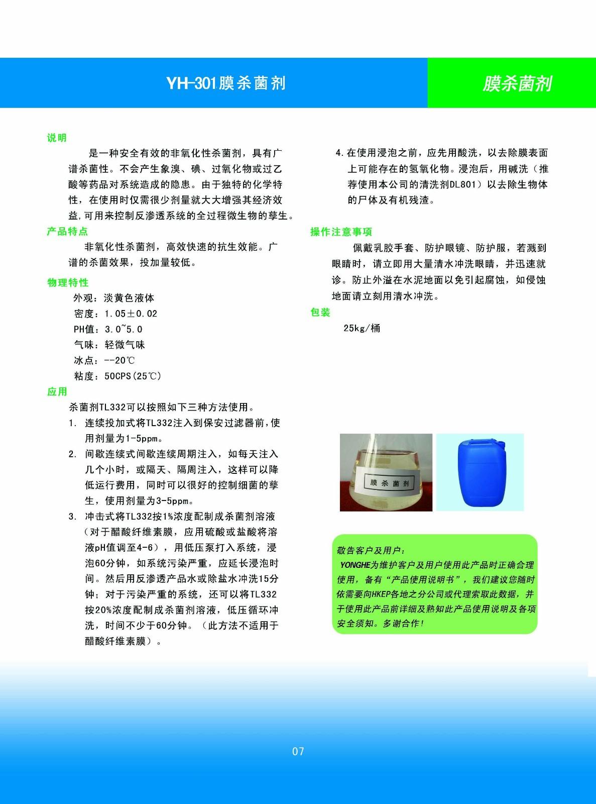 07 YH-301 膜杀菌剂.jpg