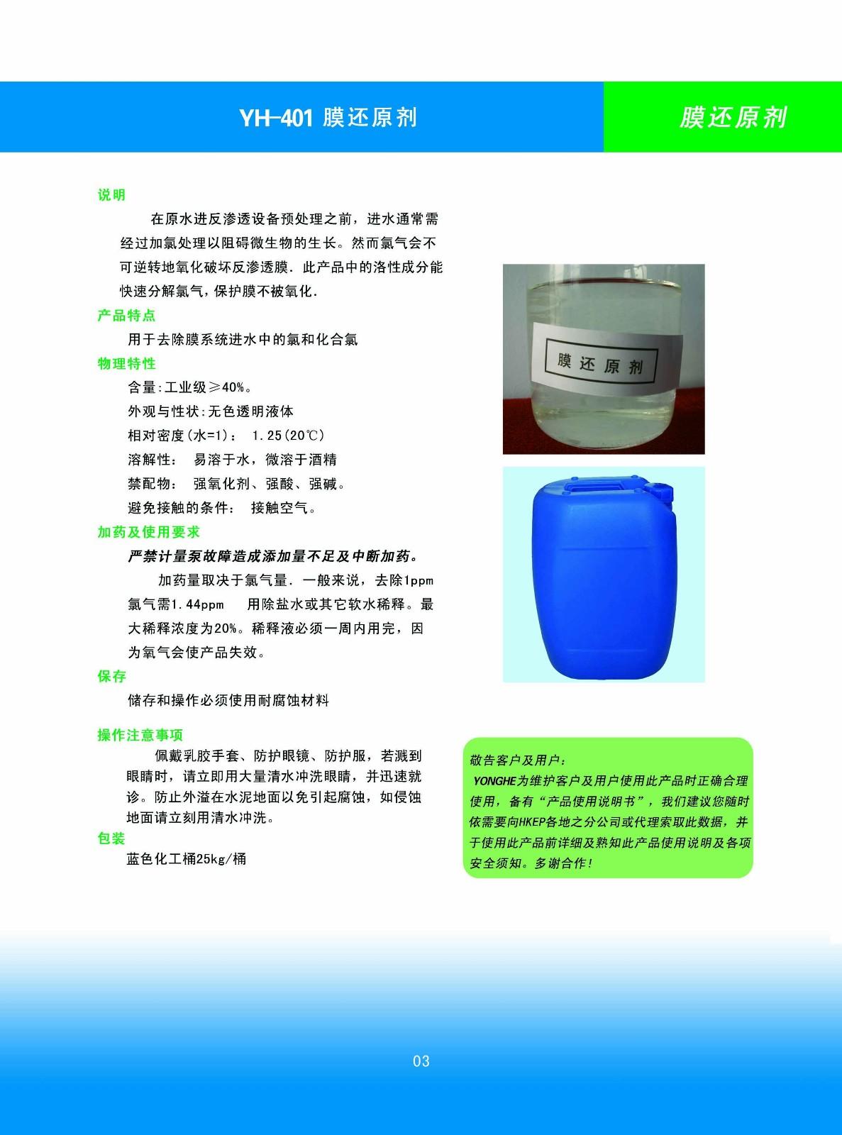 03 YH-401 膜還原劑.jpg