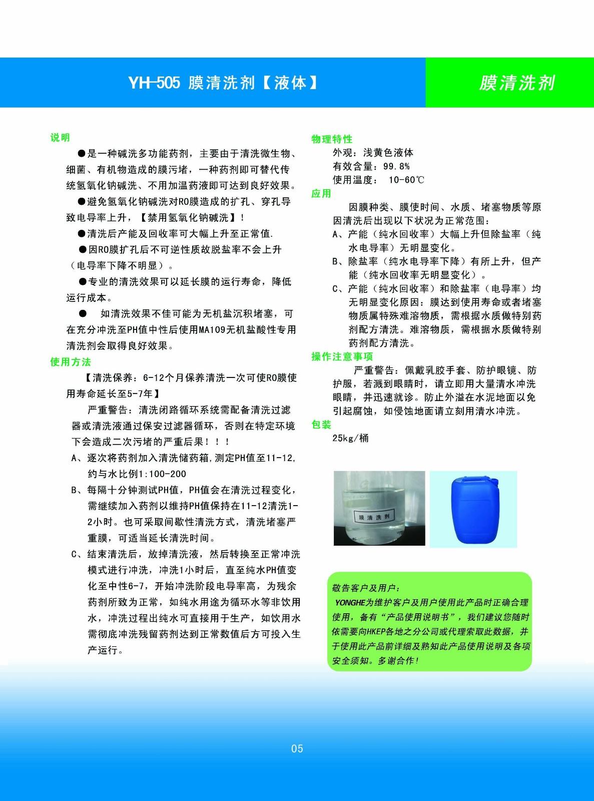 05 YH-505 碱性清洗剂.jpg