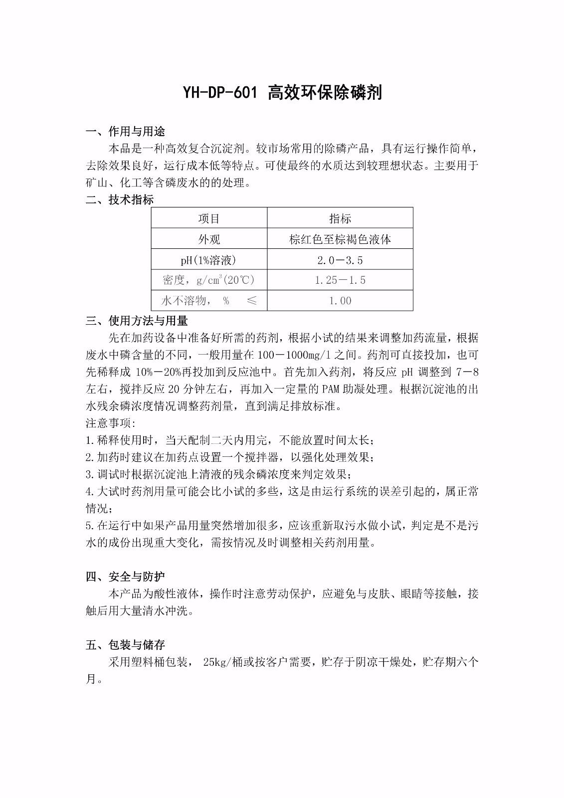 YH-DP-601 高效环保除磷剂.jpg