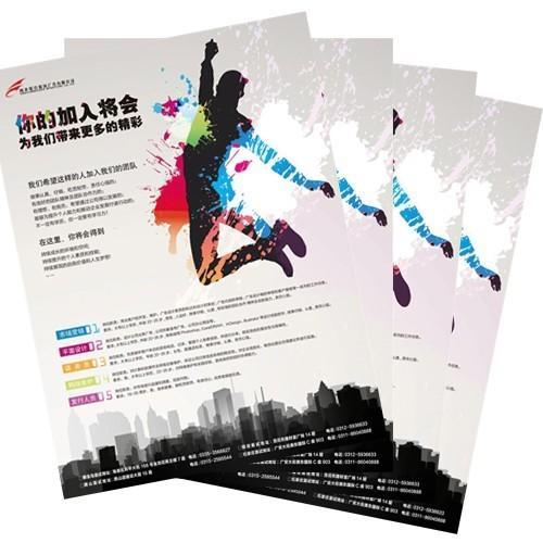 印刷海报_【重庆印刷公司】