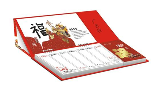 台历挂历印刷_【重庆印刷公司】