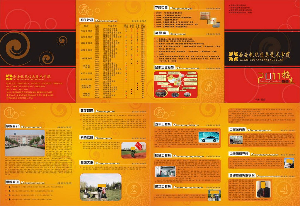 學校印刷_【重慶印刷公司】
