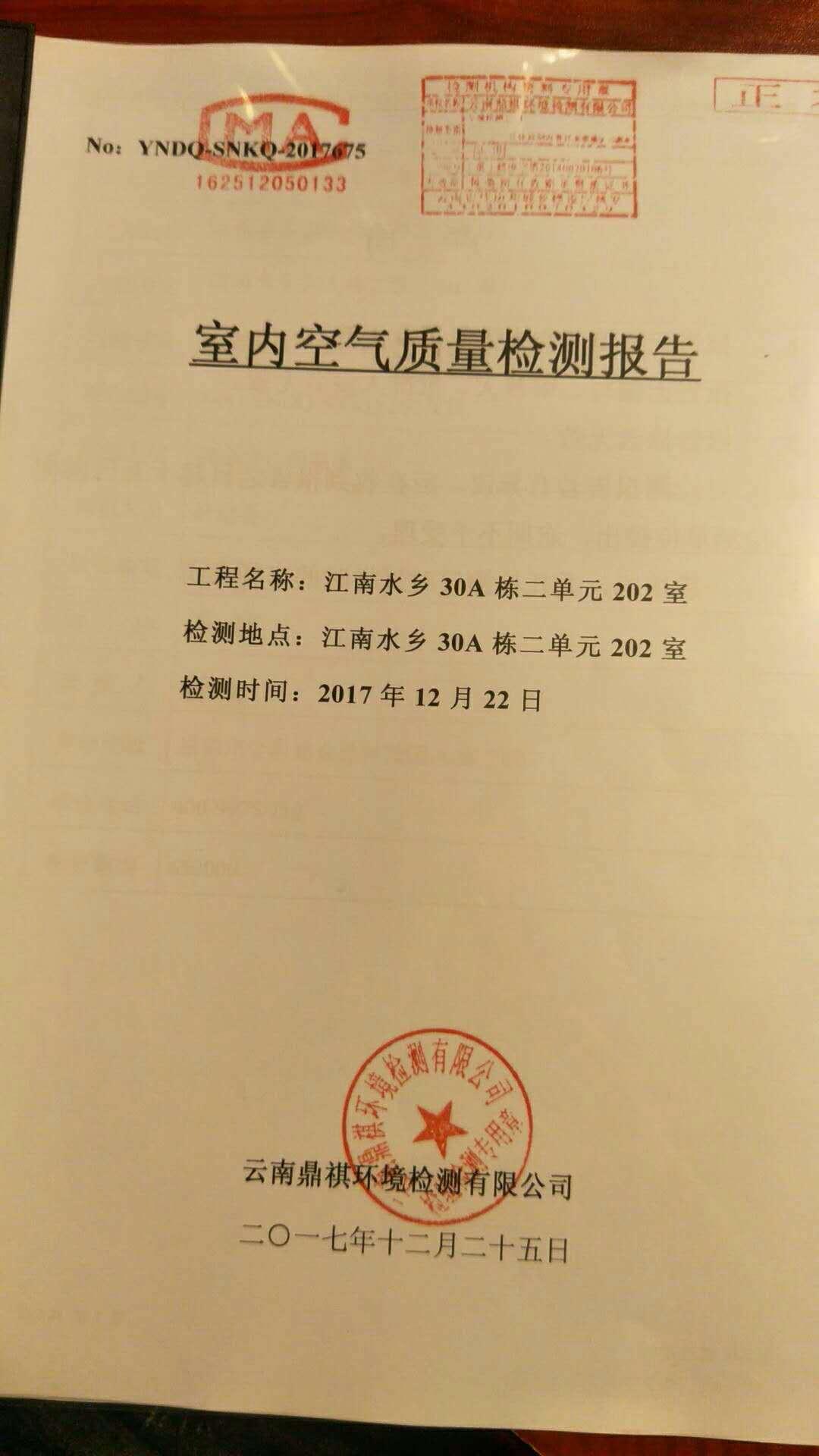 叶子环保受邀参加云南空气净化行业交流会|新闻动态-武汉小小叶子环保科技有限公司