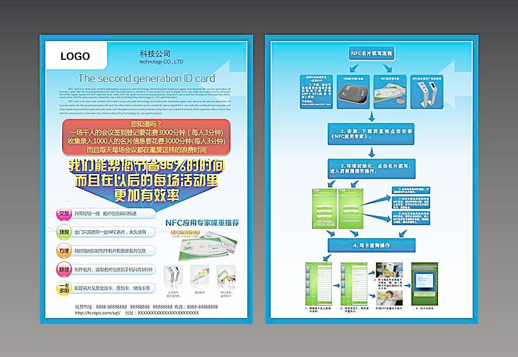 宣传单印刷_【重庆印刷公司】