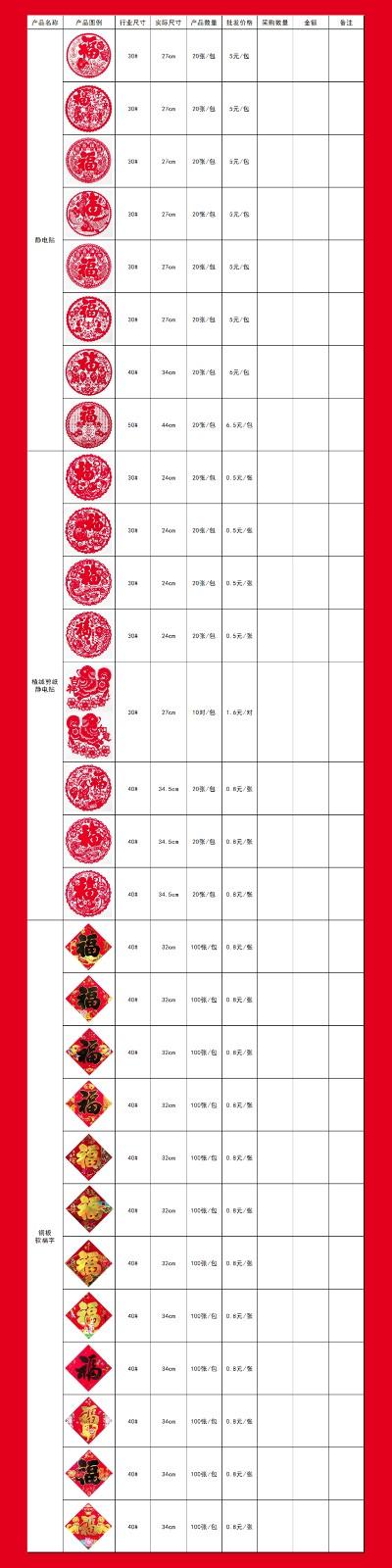 2018年新春年货 对联 福字 门神 春条 窗花静电贴 灯笼等新春年货大量供应 静电贴剪纸供应|春节用品-北京赛车怎么玩