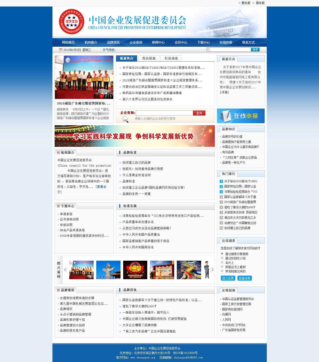 中國企業發展促進委員會官方網站1.png