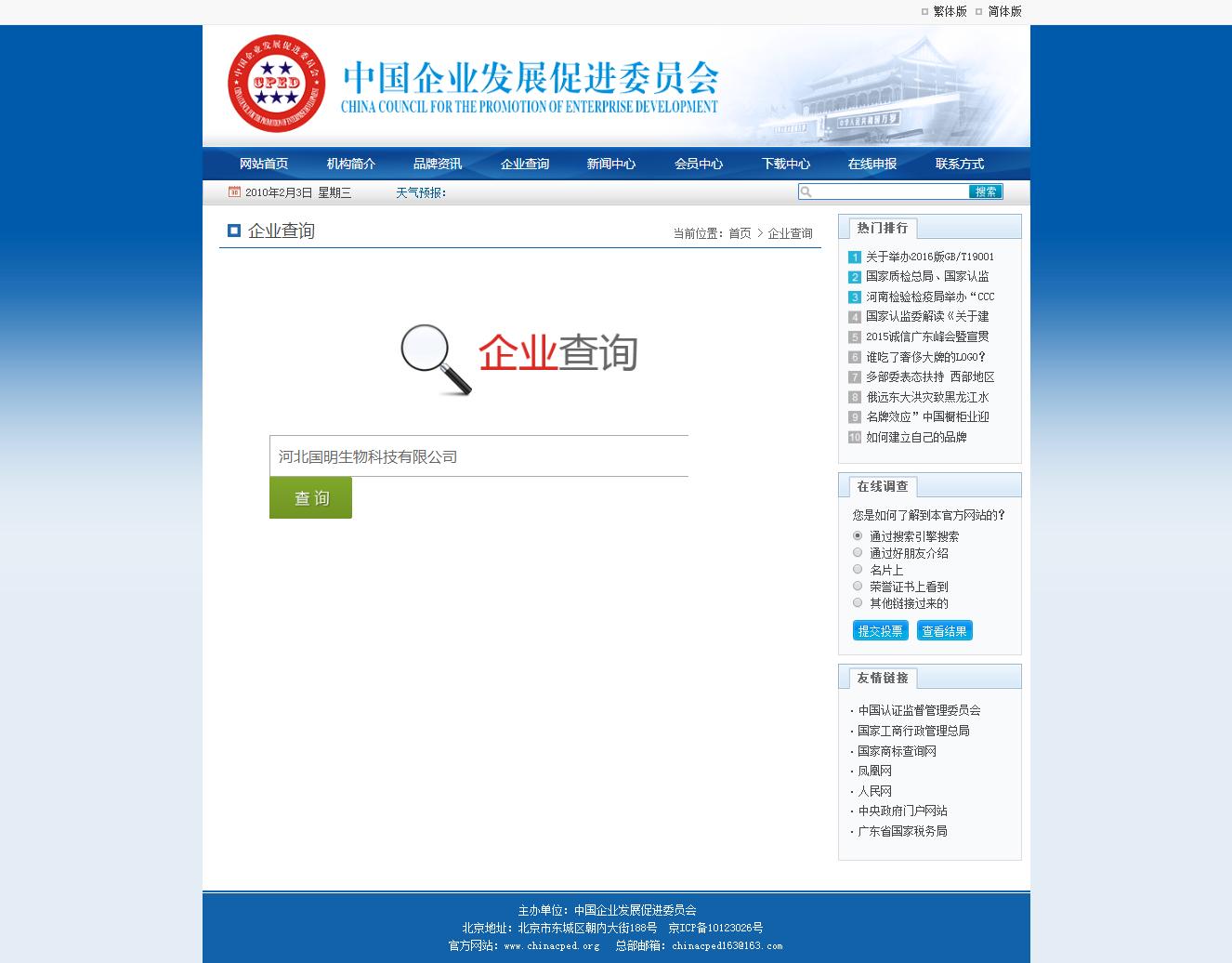 中國企業發展促進委員會3.png