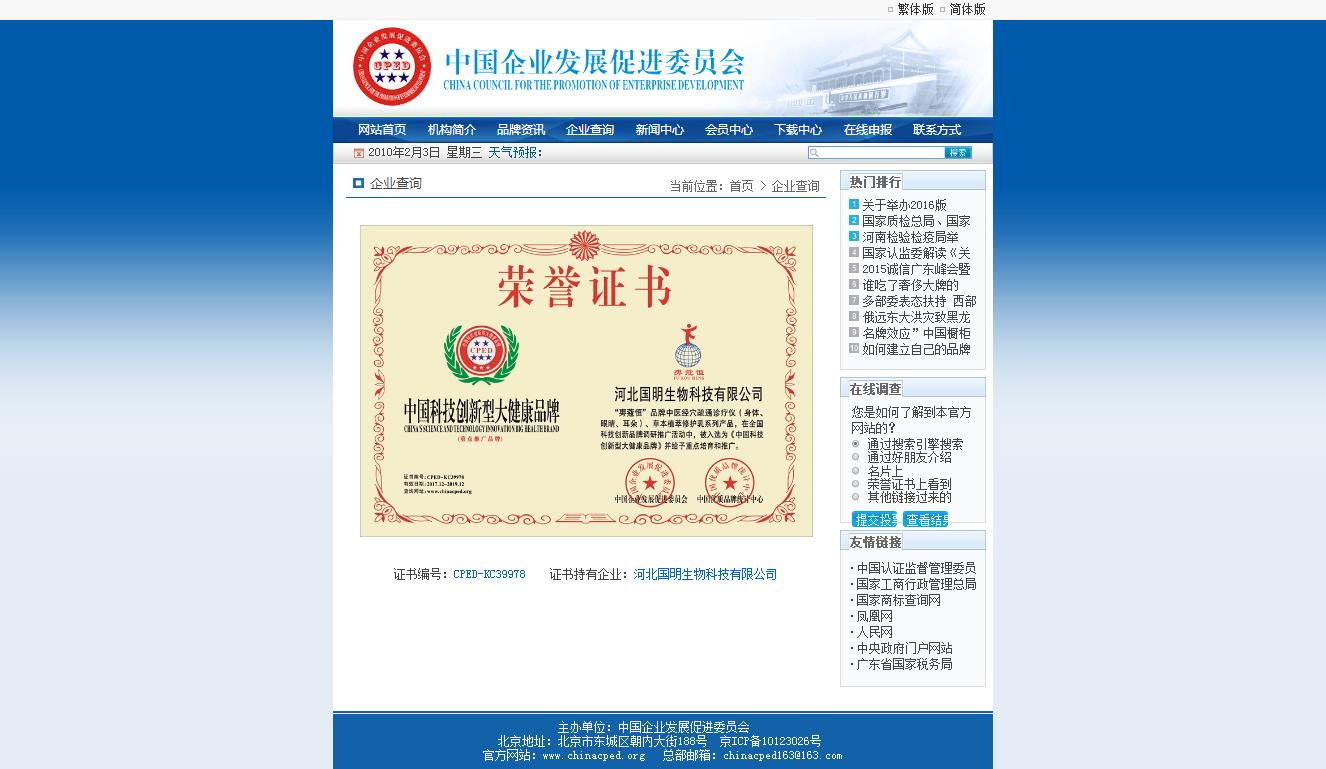 中國企業發展促進委員會2.png