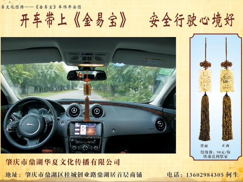 车饰平安挂件|车饰平安挂件-肇庆市鼎湖华夏文化传播有限公司