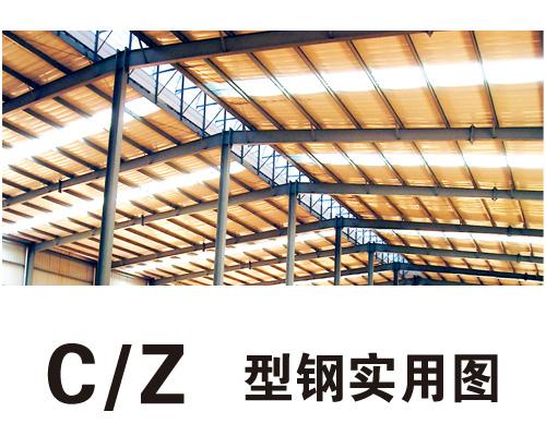 CZ型钢实用图3.jpg