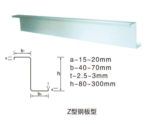 z型钢板型2.jpg