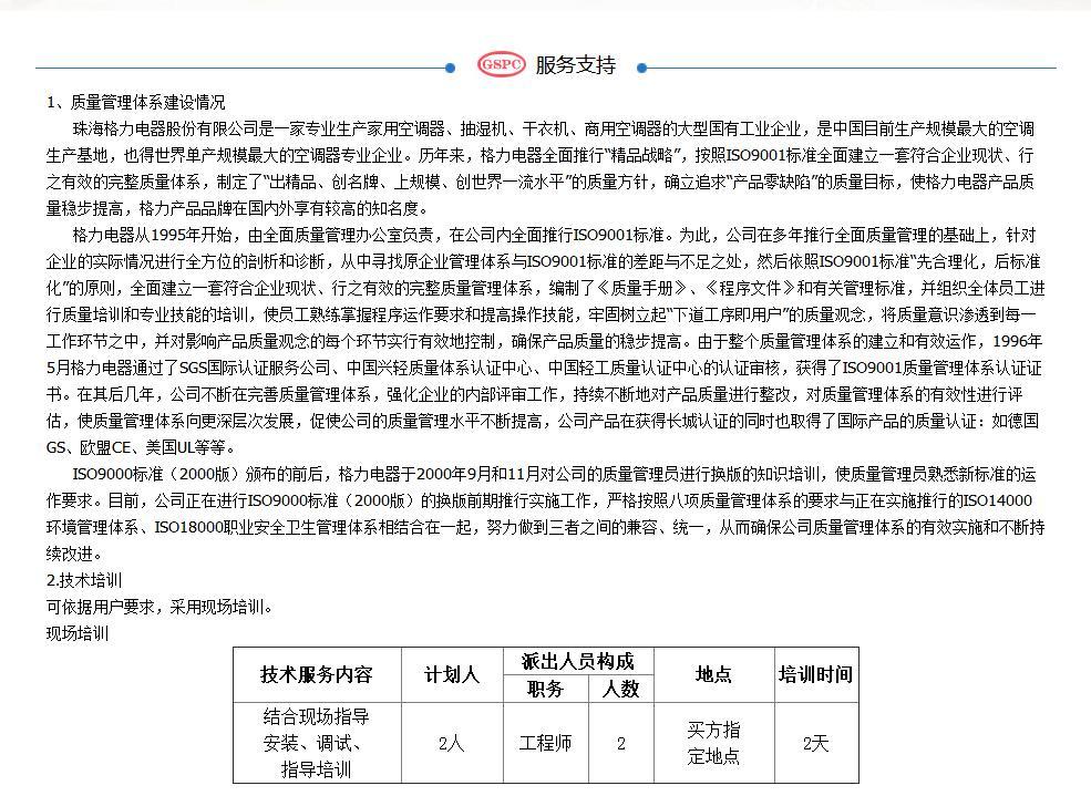 服务支持|服务支持-甘肃鹏程空调制冷设备安装有限责任公司