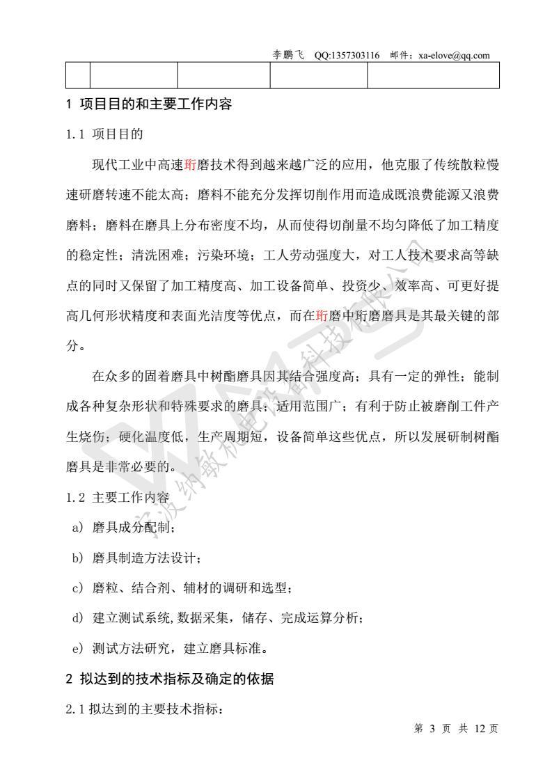 fun88体育备用_fun88官方网站_乐天堂官网网站