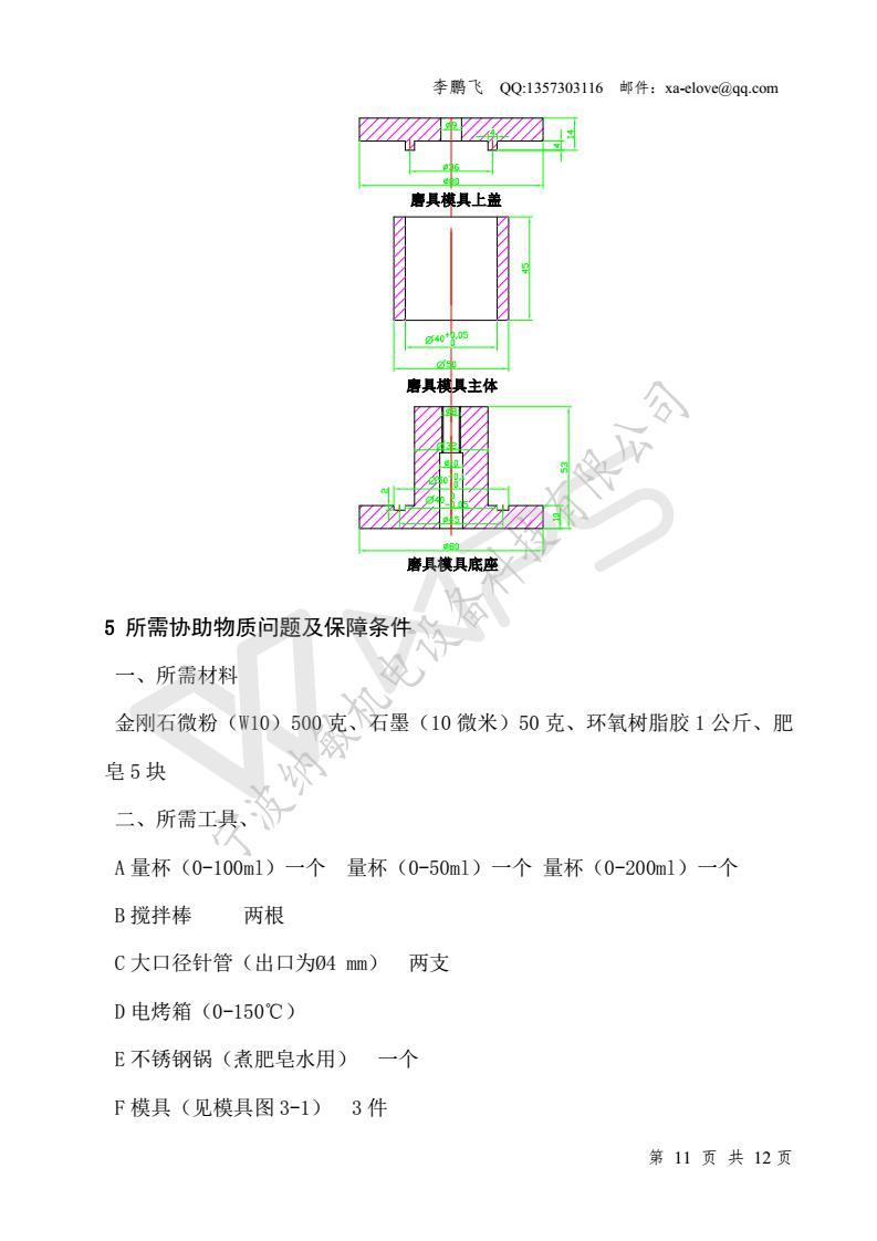 宁波纳敏科技-金刚石微粉磨料磨具设计方案论证报告|行业资讯-宁波纳敏机电设备科技有限公司官网