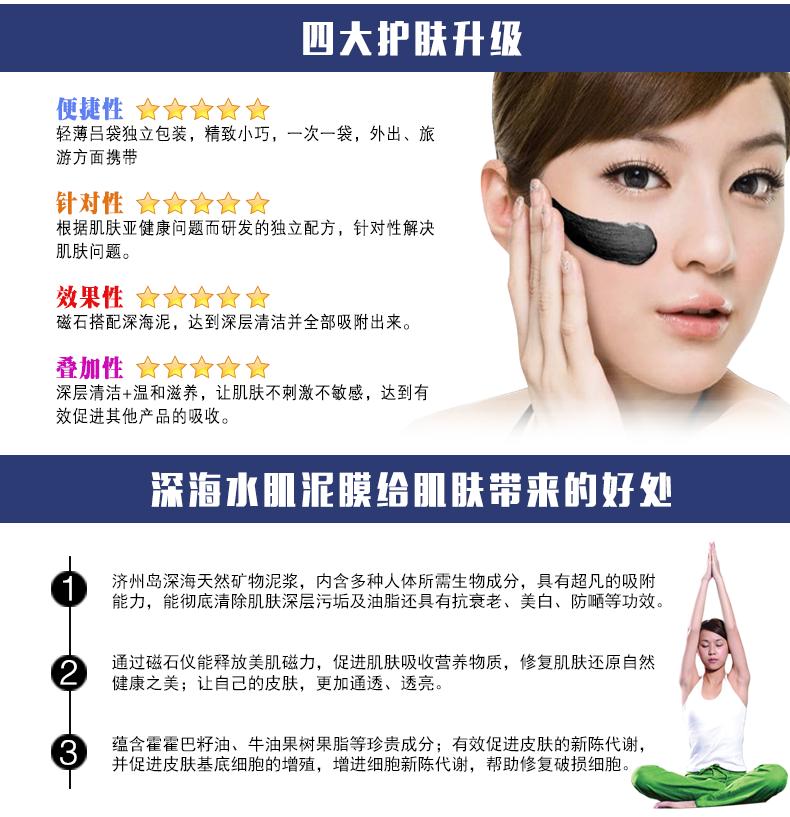 金品秀深海水肌泥膜|产品-山东金品秀化妆品有限公司
