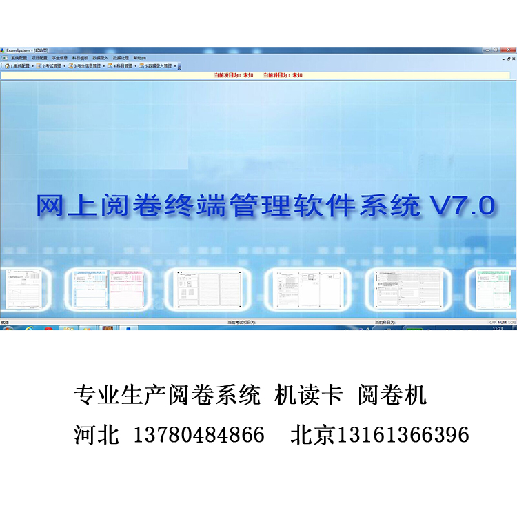 九江濂溪区网上阅卷系统 优惠多 价格低|行业资讯-河北省南昊高新技术开发有限公司