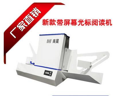 阅卷读卡机墨竹工卡县提供 阅卷读卡机报价|行业资讯-河北省南昊高新技术开发有限公司