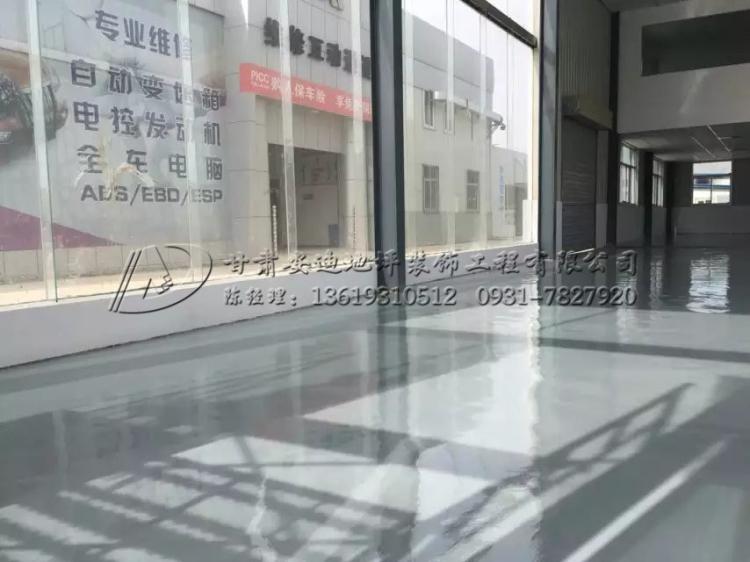 甘肃定西某4s店维修车间环氧地坪施工工程案例|环氧地坪-甘肃安迪地坪装饰工程有限公司