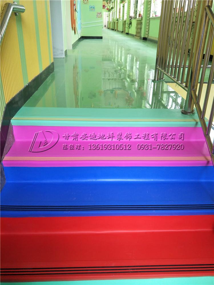 甘肃临夏第五幼儿园pvc塑胶地板弹性彩色楼梯踏步施工工程案例|塑胶地板-甘肃安迪地坪装饰工程有限公司
