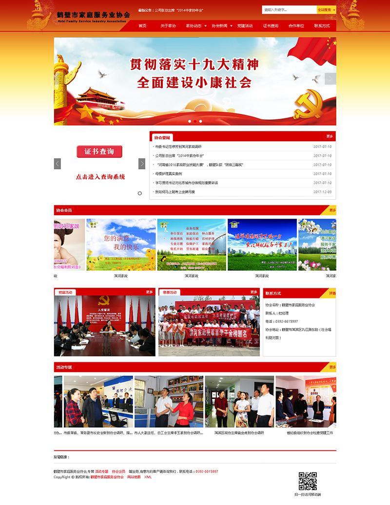 鶴壁市家庭服務協會www.hebijiaxie.com.png