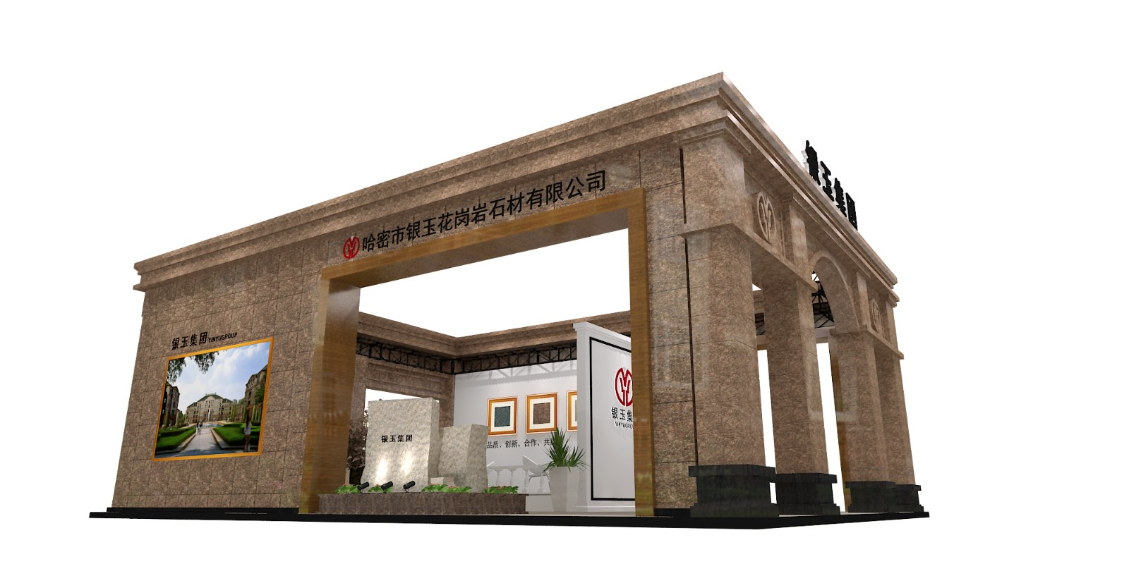 石材展-銀玉|展覽特裝-廈門市嘉維世紀會展服務有限公司