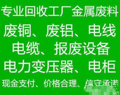 广州免费上门废旧物资回收公司|广州废品回收-广州景宏废旧金属回收有限公司
