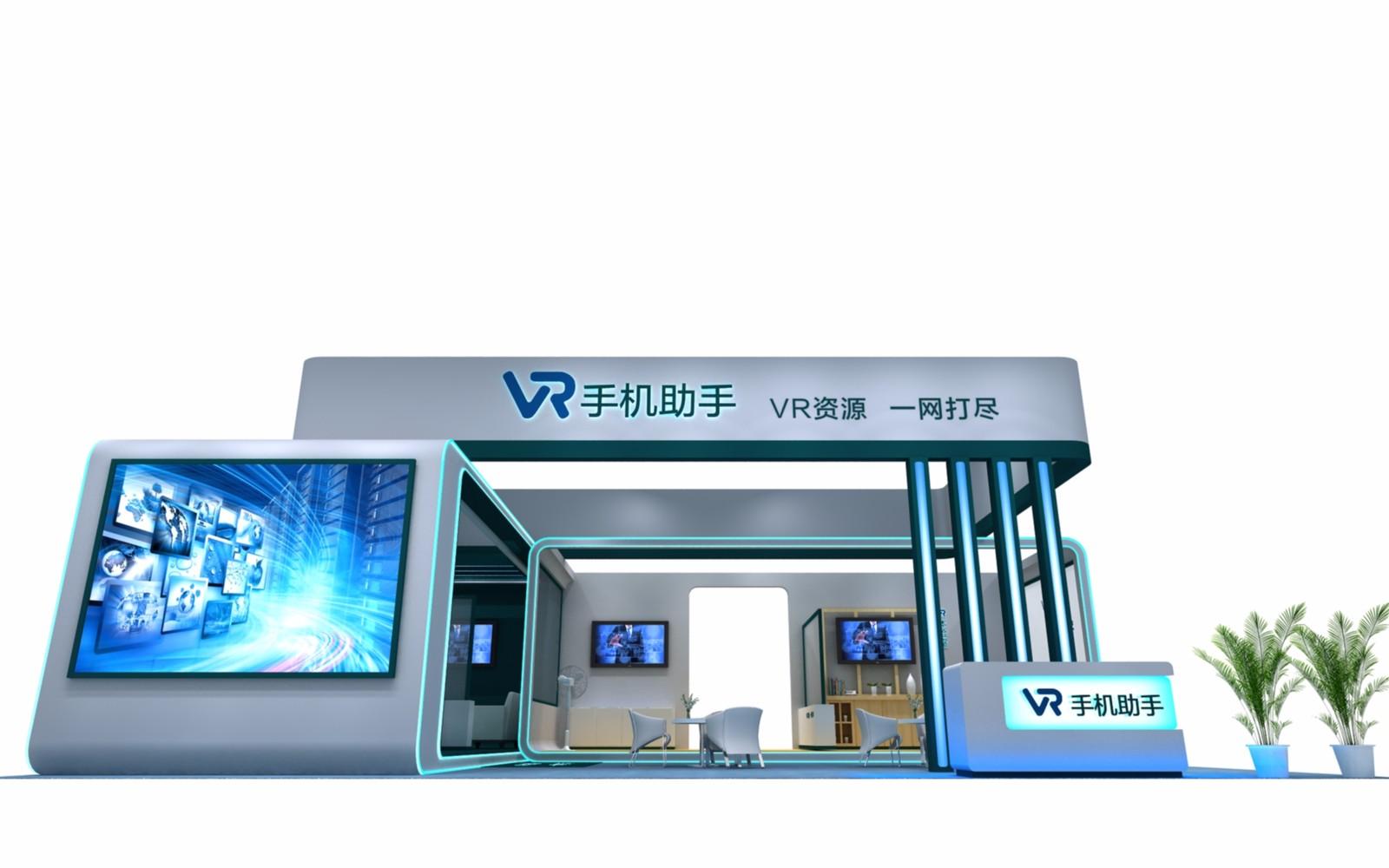 VR展-手機助手|展覽特裝-廈門市嘉維世紀會展服務有限公司