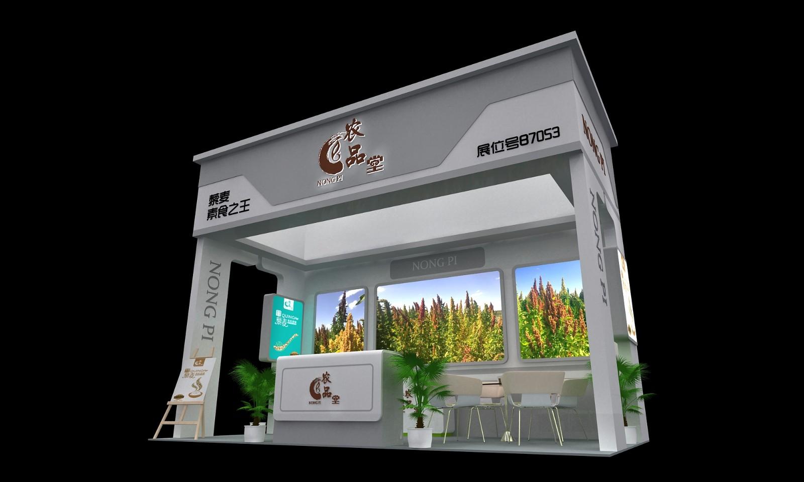 农品堂|展览特装-厦门市嘉维世纪会展服务有限公司