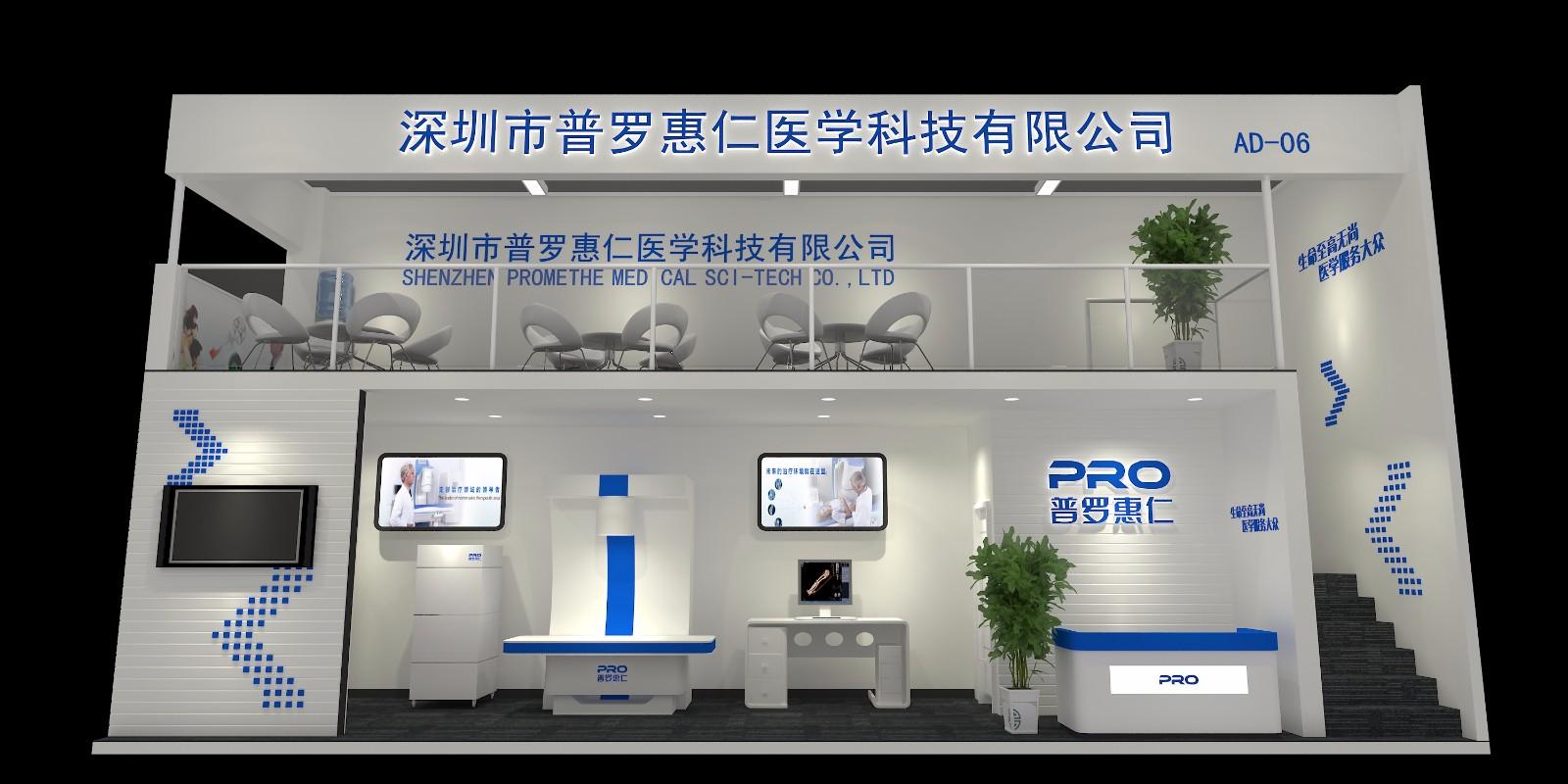普羅惠仁醫學科技|展覽特裝-廈門市嘉維世紀會展服務有限公司
