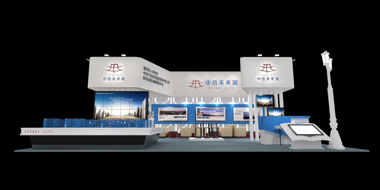 中信未来城 展览特装-厦门市嘉维世纪会展服务有限公司