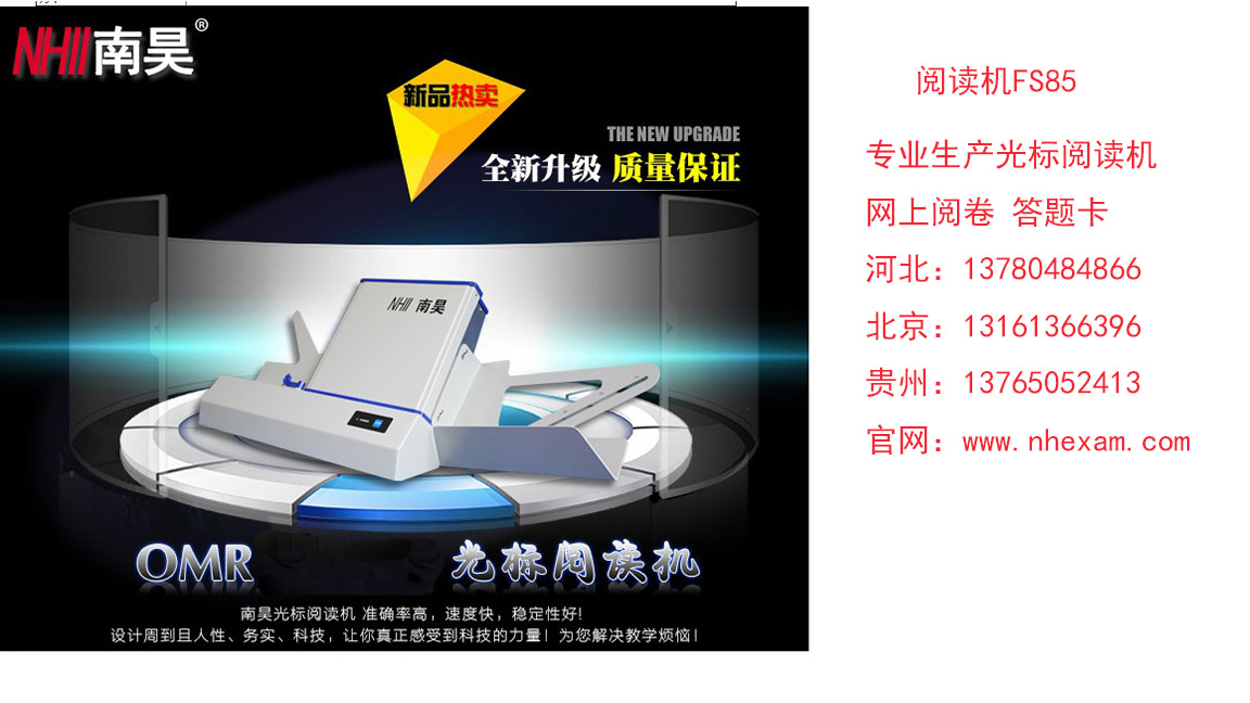 光标阅读机厂家售后服务 南昊光标阅读机提供|行业资讯-河北省南昊高新技术开发有限公司