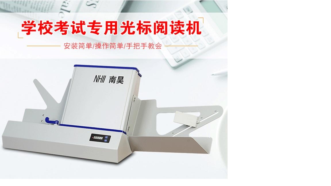 光标阅读机厂家售后服务 南昊光标阅读机提供 行业资讯-河北省南昊高新技术开发有限公司
